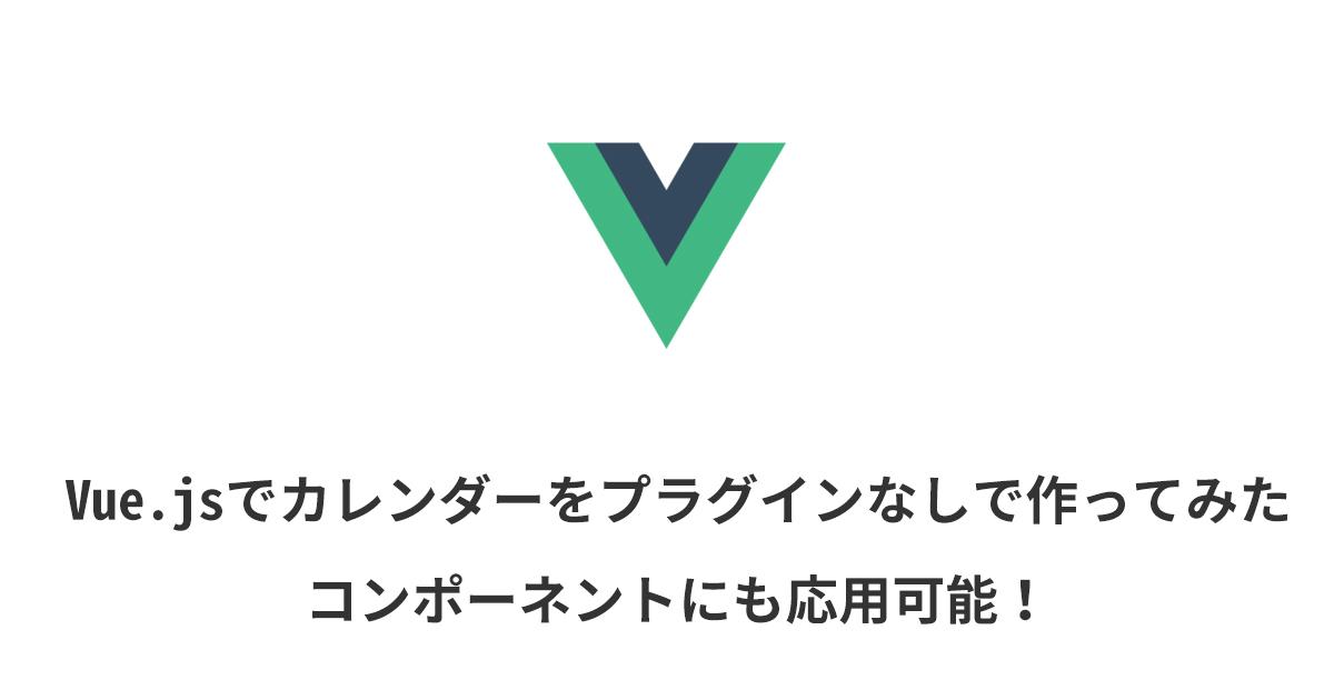 Vue.jsでカレンダーをプラグインなしで作ってみた・コンポーネントにも応用可能!