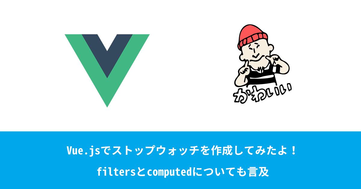 Vue.jsでストップウォッチを作成してみたよ!filtersとcomputedについても言及