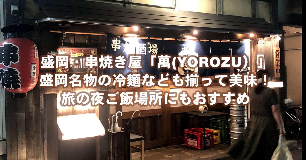 盛岡・串焼き屋「萬(YOROZU)」。盛岡名物の冷麺なども揃って美味!旅の夜ご飯場所にもおすすめ
