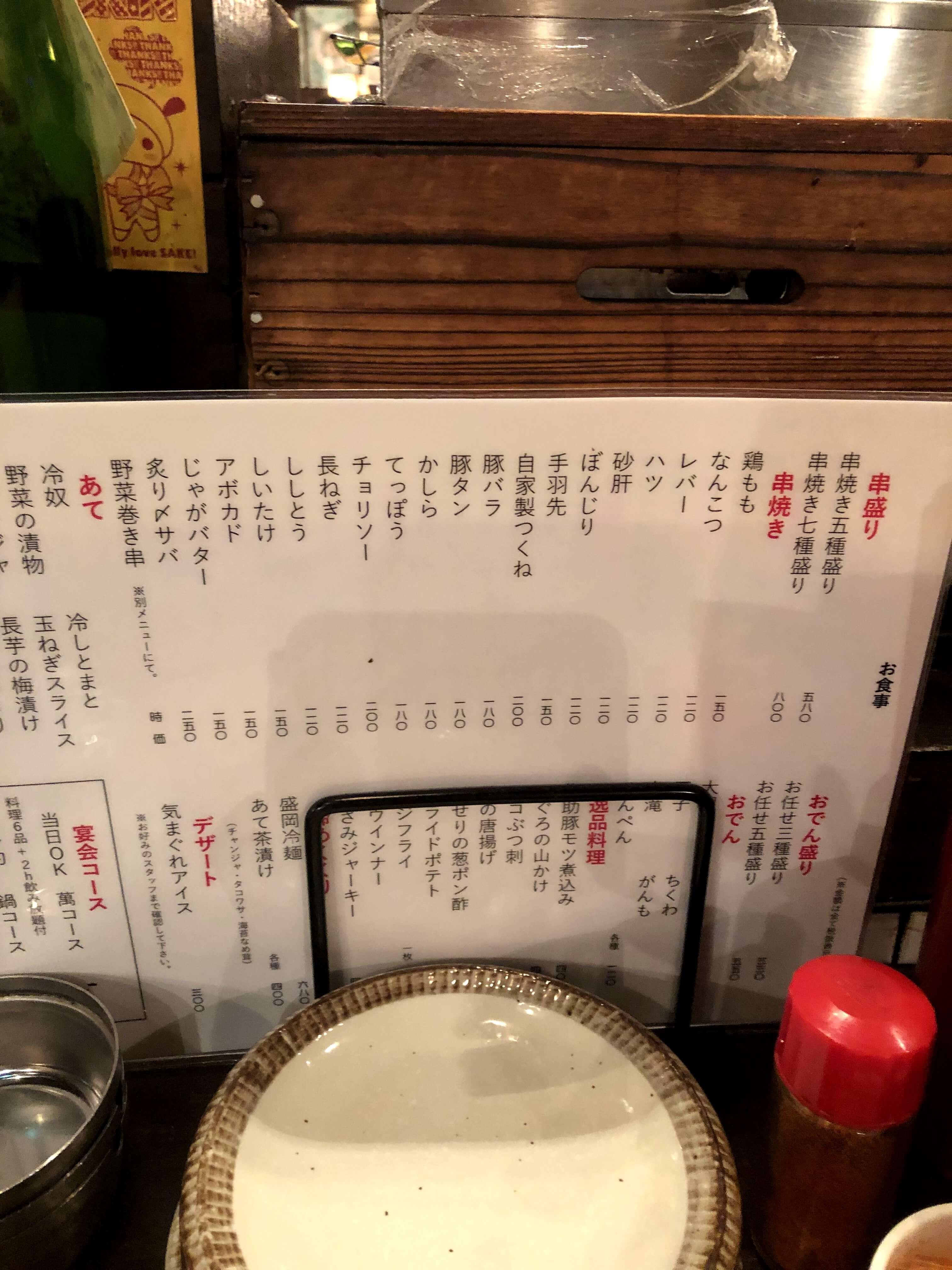 盛岡・串焼き屋「萬(YOROZU)」のメニュー