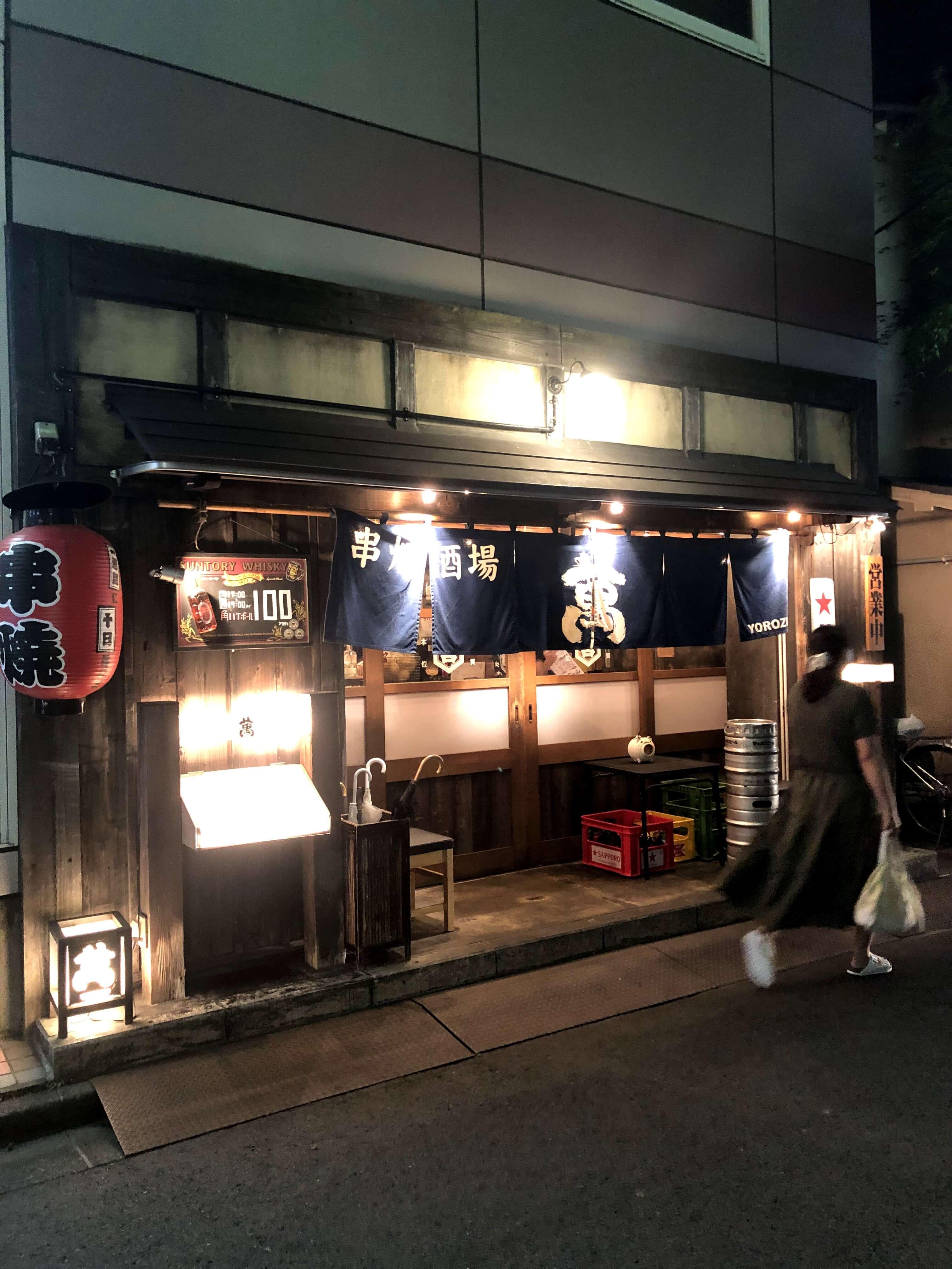 盛岡串焼き萬(YOROZU)の店構え