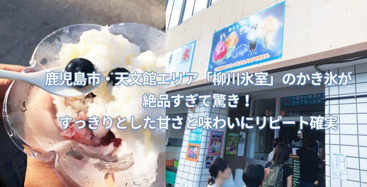鹿児島市・天文館エリア「柳川氷室」のかき氷が絶品すぎて驚き!すっきりとした甘さと味わいにリピート確実