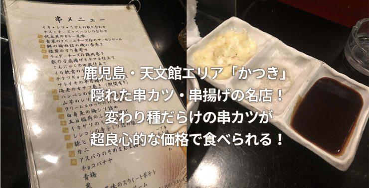 隠れた串カツ・串揚げの名店!変わり種だらけの串カツが 超良心的な価格で食べられる!