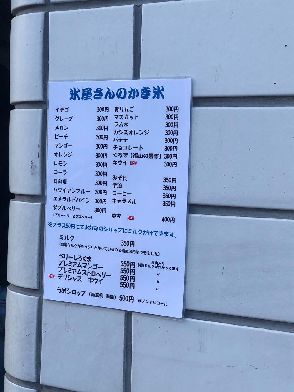 鹿児島・柳川氷室のメニュー