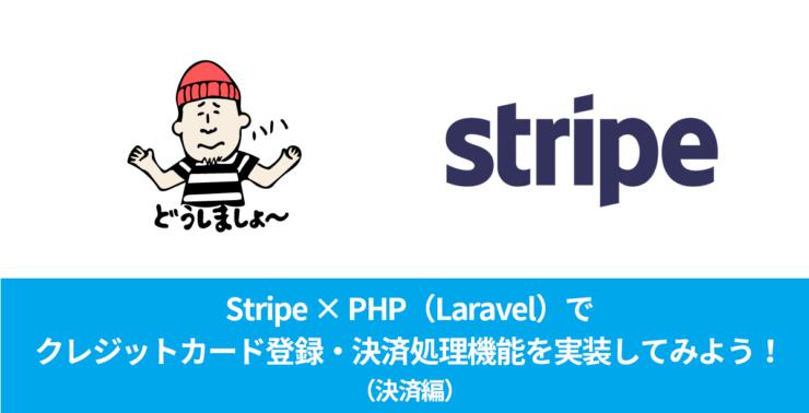 Stripe × PHP(laravel)でクレジットカード登録・決済処理機能を実装!(クレジットカード情報登録・更新編)