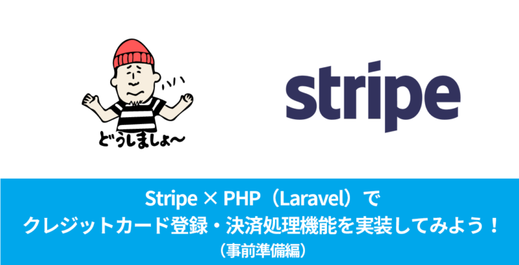 Stripe × PHP(laravel)でクレジットカード登録・決済処理機能を実装!(事前準備編)
