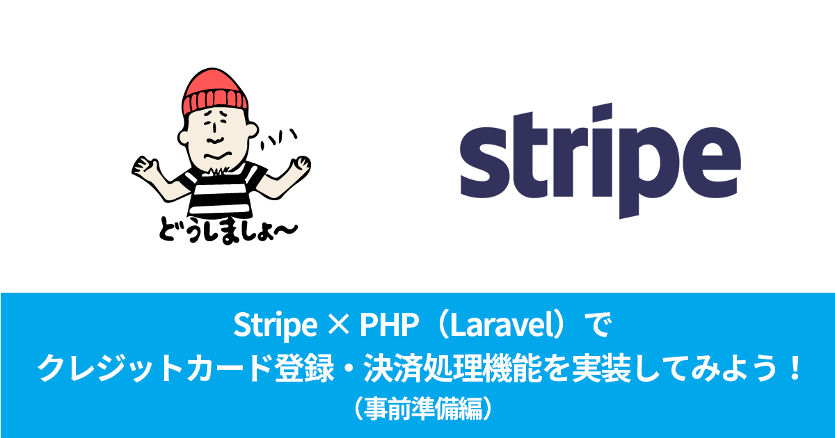 Stripe × PHP(laravel)でクレジットカード登録・決済処理機能を実装してみよう!(事前準備編)