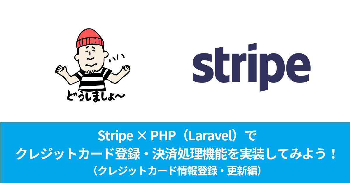 Stripe × PHP(laravel)でクレジットカード登録・決済処理機能を実装!(クレジットカード登録・更新編)