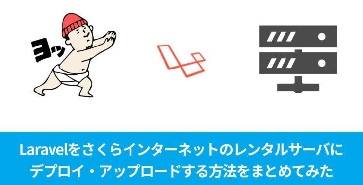 Laravelをさくらインターネットのレンタルサーバにデプロイ・アップロードする方法をまとめてみた