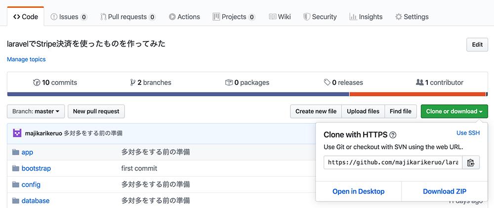 Gtihubのリポジトリ上にLaravelプロジェクトのデータがpushできた一例