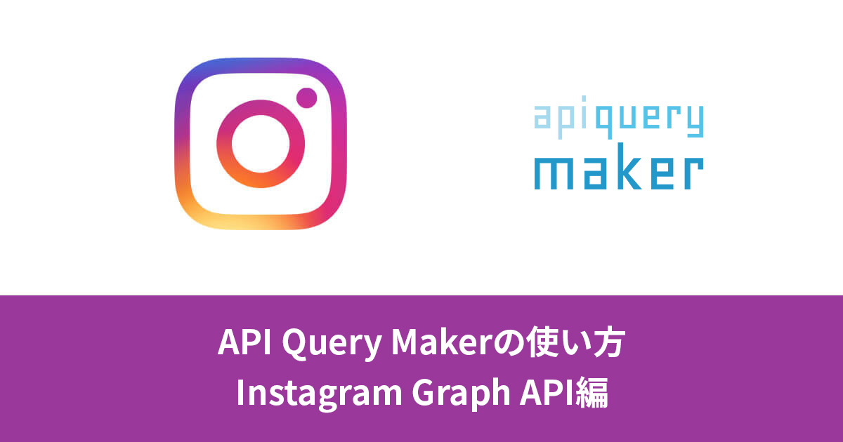 API Query Makerの使い方・Instagram Graph API編