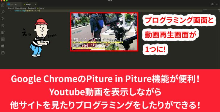 Google ChromeのPiture in Pitreuが便利!Youtube動画を表示しながら他サイトを見たりプログラミングをしたりができる!