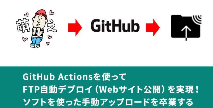 GitHub Actionsを使ってFTP自動デプロイ(Webサイト公開)を実現!ソフトを使った手動アップロードを卒業する