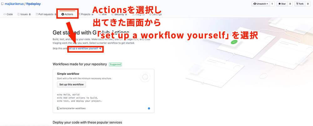 GItHubのActionsを選択