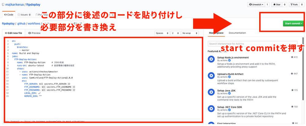 GItHubのActionsを選択したあと必要なコードを貼り付けする