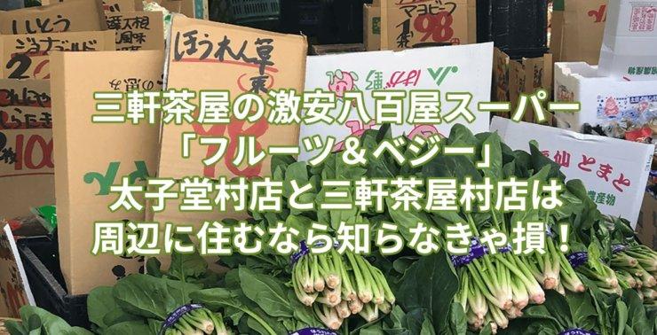 三軒茶屋の激安八百屋スーパー「フルーツ&ベジー」太子堂村店と三軒茶屋村店は周辺に住むなら知らなきゃ損!