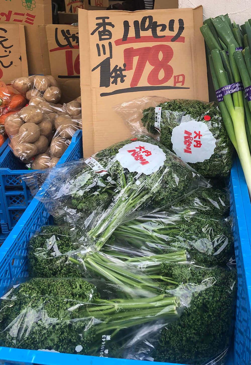 フルーツ&ベジー太子堂村で売られている野菜・パセリ