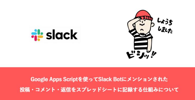 Google Apps Scriptを使ってSlack Botにメンションがあった投稿・コメント・返信をスプレッドシートに記録する