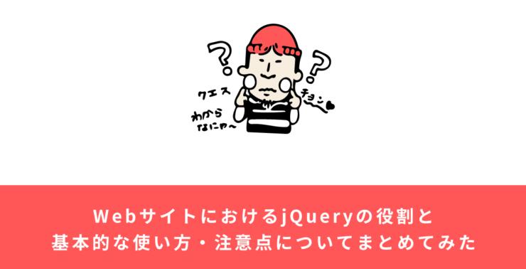 WebサイトにおけるjQueryの役割と基本的な使い方・注意点についてまとめてみた