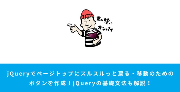 jQueryでページトップにスルスルっと戻る・移動のためのボタンを作成!jQueryの基礎文法も解説!