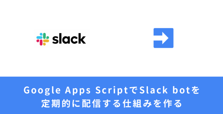 Google Apps ScriptでSlack botを定期的に配信する仕組みを作る