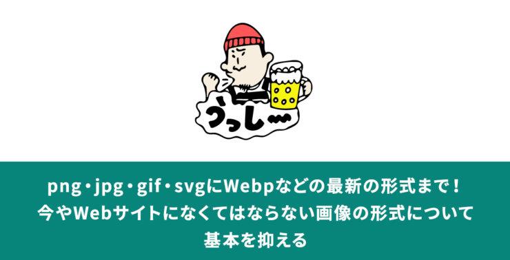 png・jpg・gif・svgにWebpなどの最新の形式まで!今やWebサイトになくてはならない画像の形式について基本を抑える