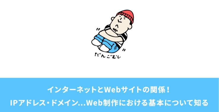 インターネットとWebサイトの関係!IPアドレス・ドメイン…Web制作における基本について知る