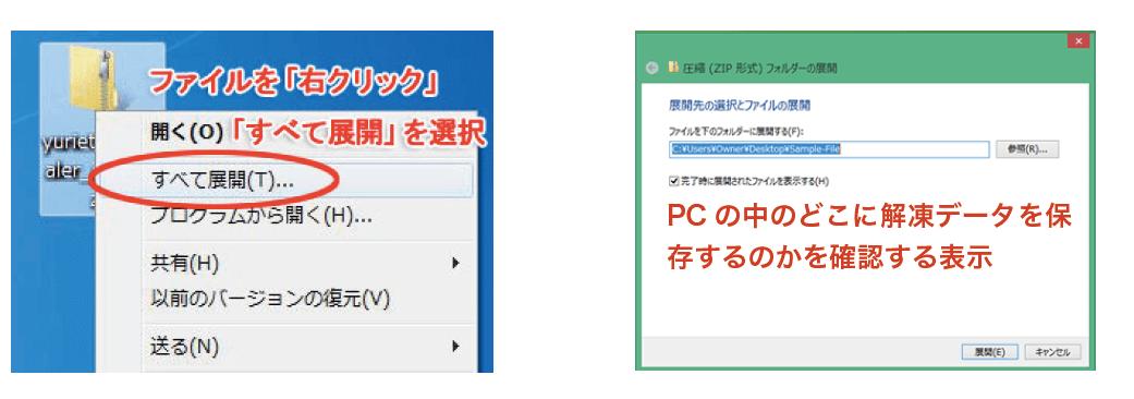 Windowsでzipファイルを解凍する