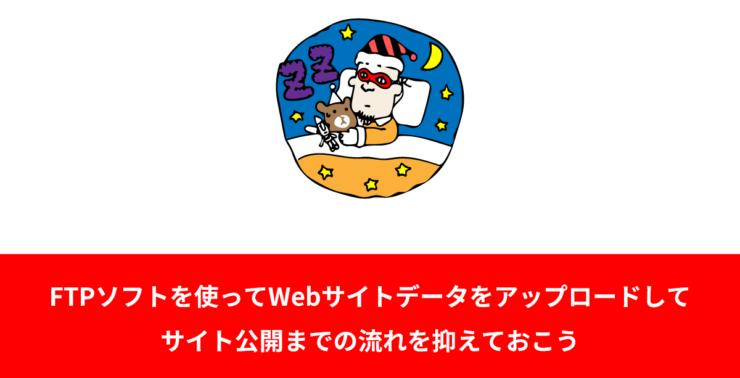 FTPソフトを使ってWebサイトデータをアップロードしてサイト公開までの流れを抑えておこう