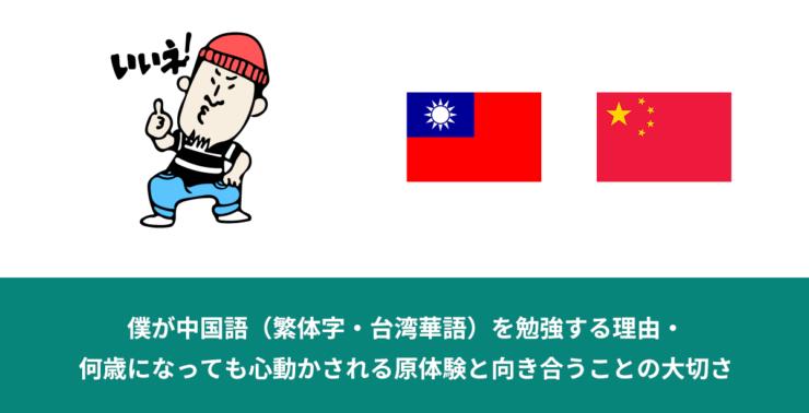 僕が中国語(繁体字・台湾華語)を勉強する理由・何歳になっても心動かされる原体験と向き合うことの大切さ