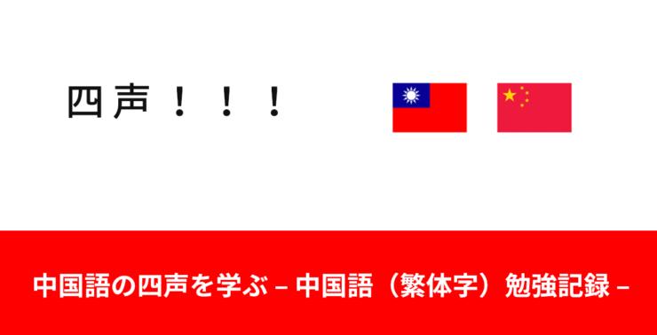 中国語の四声を学ぶ – 中国語(繁体字)勉強記録 –