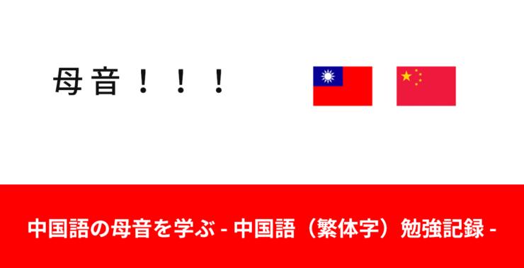 中国語の母音を学ぶ - 中国語(繁体字)勉強記録 -