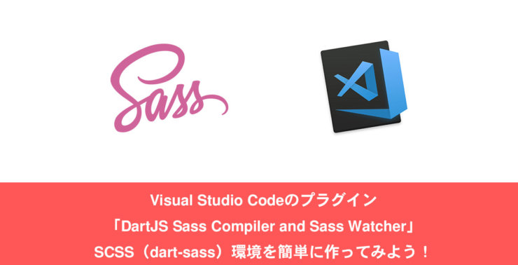 Visual Studio Codeのプラグイン「DartJS Sass Compiler and Sass Watcher」を使ってSCSS(dart-sass)環境を簡単に作ってみよう!