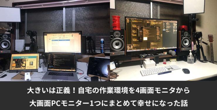 大きいは正義!自宅の作業環境を4画面モニター→大画面PCモニター1つにまとめて幸せになった話