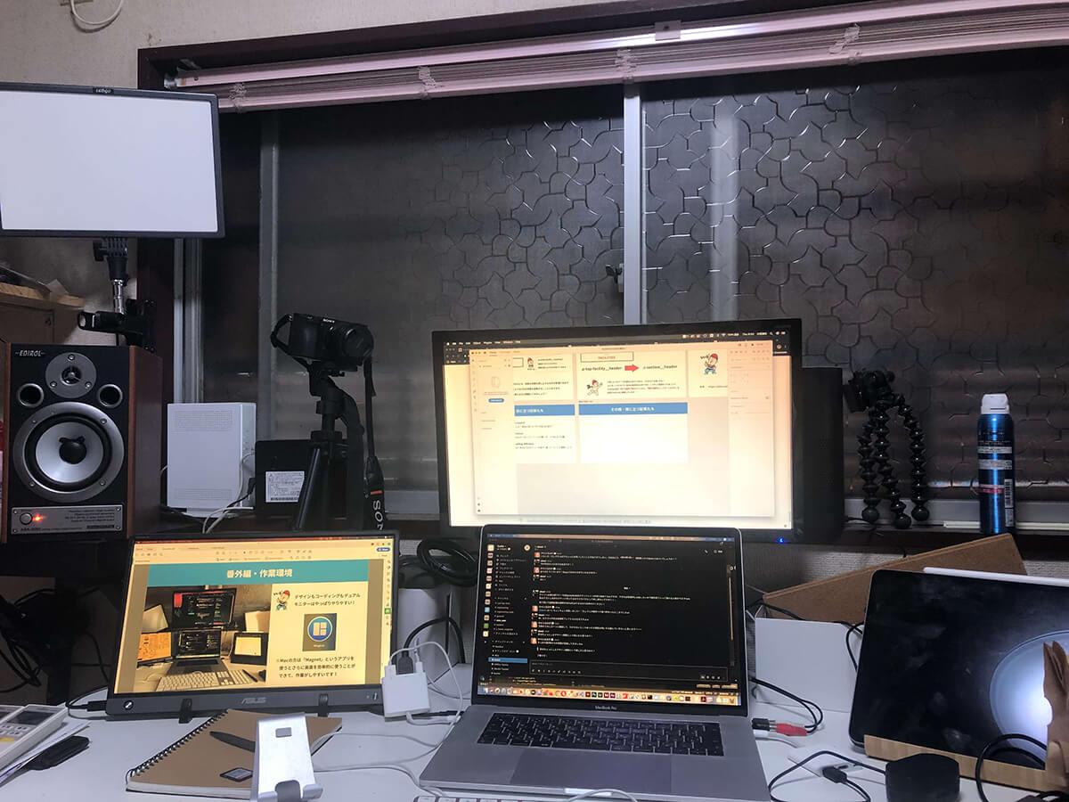 緊急事態宣言中の私の作業部屋の環境
