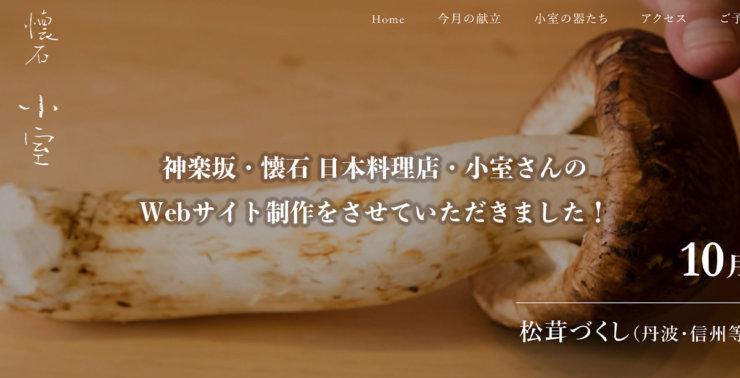 神楽坂・懐石 日本料理店・小室さんのWebサイト制作をさせていただきました!