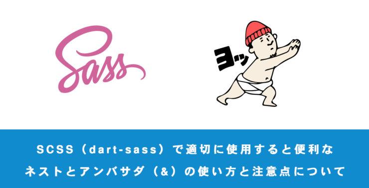 SCSS(dart-sass)で適切に使用すると便利なネストとアンバサダ(&)の使い方と注意点について