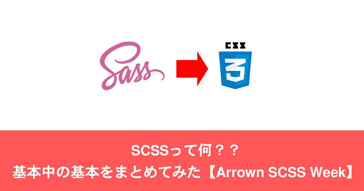 SCSSって何??基本中の基本をまとめてみた【Arrown SCSS Week】