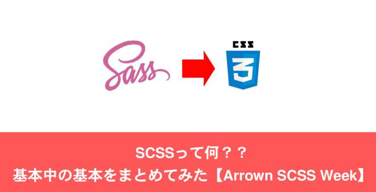 SCSSって何??基本中の基本をまとめてみた【Arrown SCSS Week】