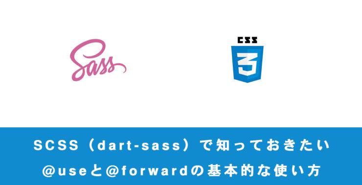 SCSS(dart-sass)で知っておきたい@useと@forwardの基本的な使い方。