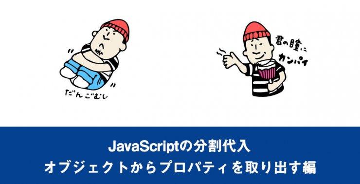 JavaScriptの分割代入・オブジェクトからプロパティを取り出す編