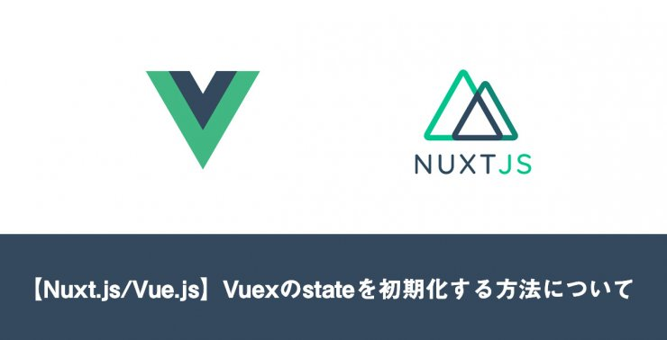 【Nuxt.js/Vue.js】Vuexのstateを初期化する方法について