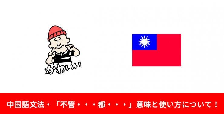 中国語文法・「不管・・・都・・・」意味と使い方について!