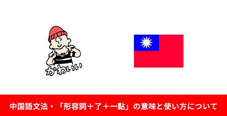 中国語文法・「形容詞+了+一點」の意味と使い方について