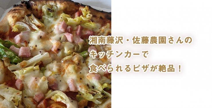 湘南藤沢・佐藤農園さんのキッチンカーで食べられるピザが絶品!