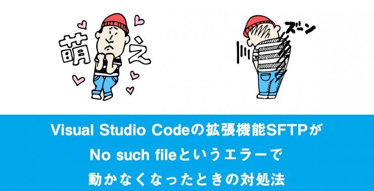 Visual Studio Codeの拡張機能SFTPがNo such fileというエラーで動かなくなったときの対処法