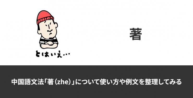 中国語文法「著(zhe)」について使い方や例文を整理してみる