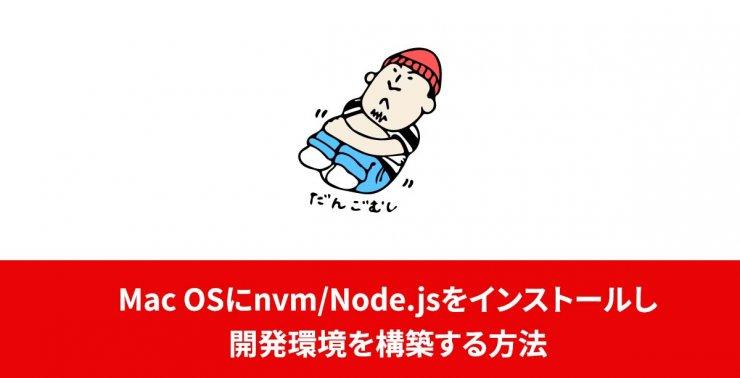 Mac OSにnvm/Node.jsをインストールし開発環境を構築する方法