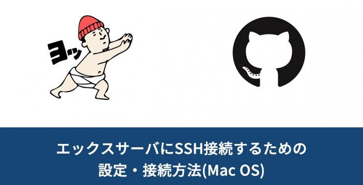 エックスサーバにSSH接続するための 設定・接続方法(Mac OS)