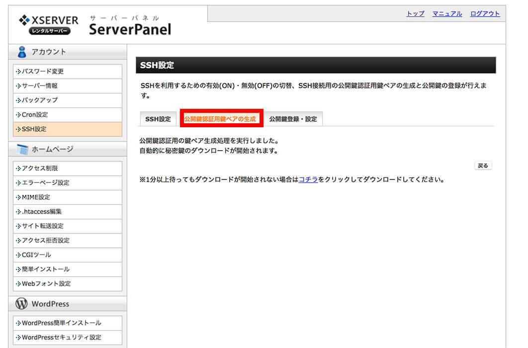 エックスサーバのサーバパネルでSSH接続のために公開鍵・秘密鍵の生成をする